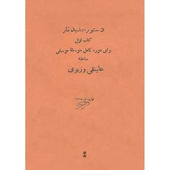 کتاب دستور جدید تار برای دوره کامل متوسطه موسیقی اثر علینقی وزیری انتشارات ماهور جلد 1