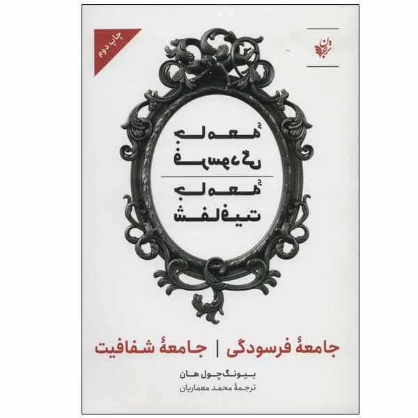 کتاب جامعه فرسودگی و جامعه شفافیت اثر بیونگ چول هان انتشارات ترجمان