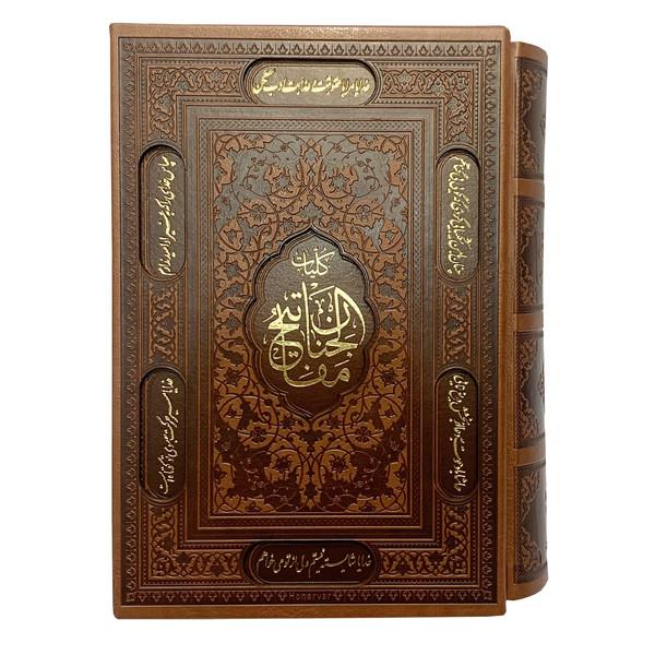 کتاب کلیات مفاتیح الجنان ترجمه استاد مهدی الهی قمشه ای انتشارات پیام عدالت