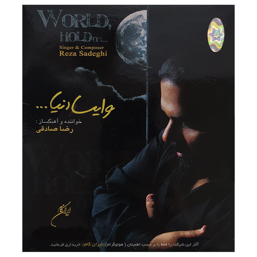 آلبوم موسیقی وایسادنیا اثر رضاصادقی نشر ایران گام