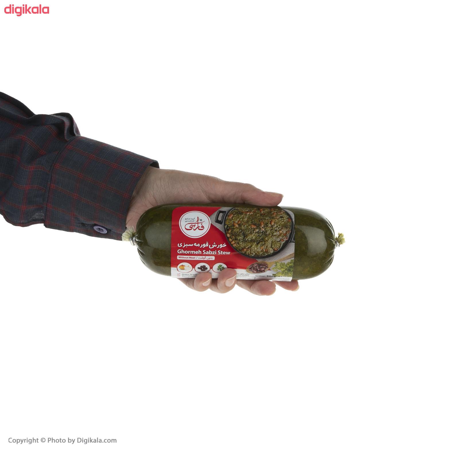 خورش قورمه سبزی بدون گوشت فارسی - 500 گرم  main 1 1