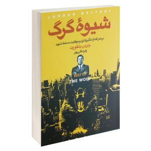 کتاب شیوه گرگ اثر جردن بلفورت انتشارات آتیسا