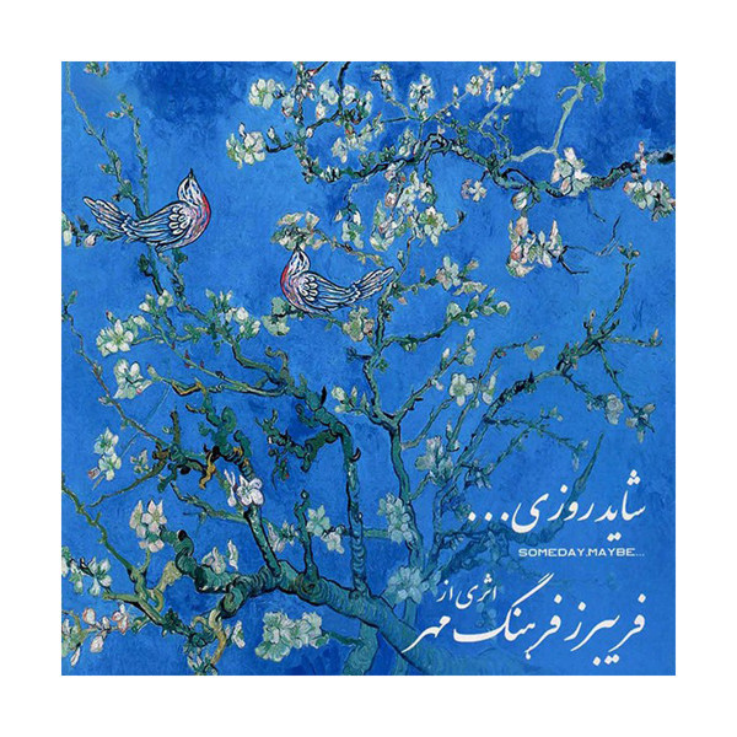آلبوم موسیقی شاید روزی اثر فریبرز فرهنگ مهر
