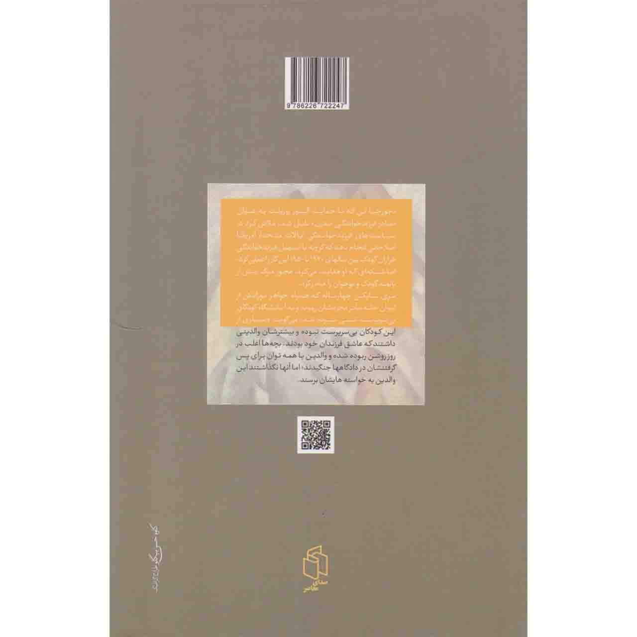 کتاب تا پیش از آنکه مال تو شویم اثر لیسا وینگیت نشر صدای معاصر