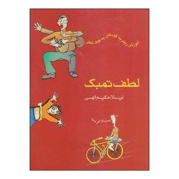 کتاب لطف تمبک اثر لیلا حکیمالهی انتشارات ماهور