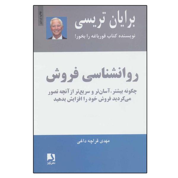 کتاب روانشناسی فروش اثر  برایان تریسی انتشارات ذهن آویز