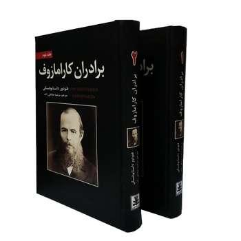 کتاب برادران کارامازف اثر فئودور داستایوفسکی انتشارات آلوس دوجلدی