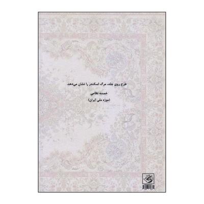 کتاب فرش در نگارگری اثر مهناز داودی انتشارات نادریان