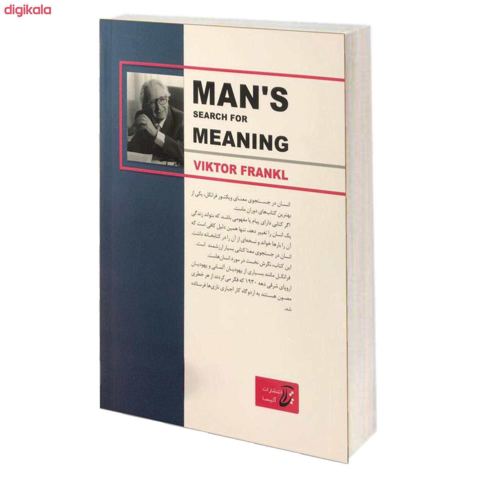 کتاب انسان در جستجوی معنا اثر ویکتور فرانکل انتشارات آتیسا main 1 1