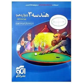 کتاب درسنامه و پرسش های چهارگزینه ای هندسه 3 دوازدهم ویراست دوم اثر حسن محمدبیگی نشر الگو