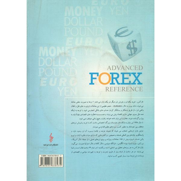 کتاب مرجع کامل فارکس اثر محمد نظری نژاد و بهمن نظری نژاد نشر ترانه