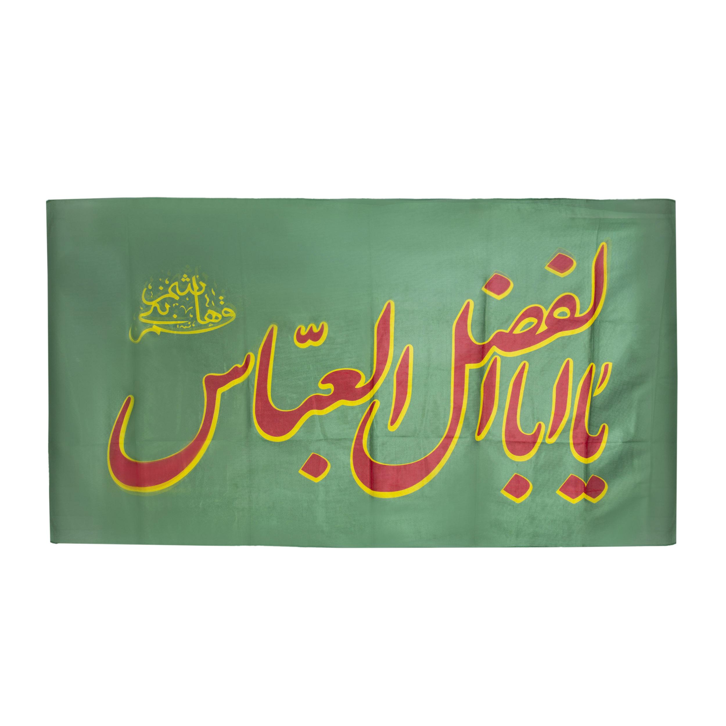 خرید                       پرچم طرح یا اباالفضل العباس کد PAR-005