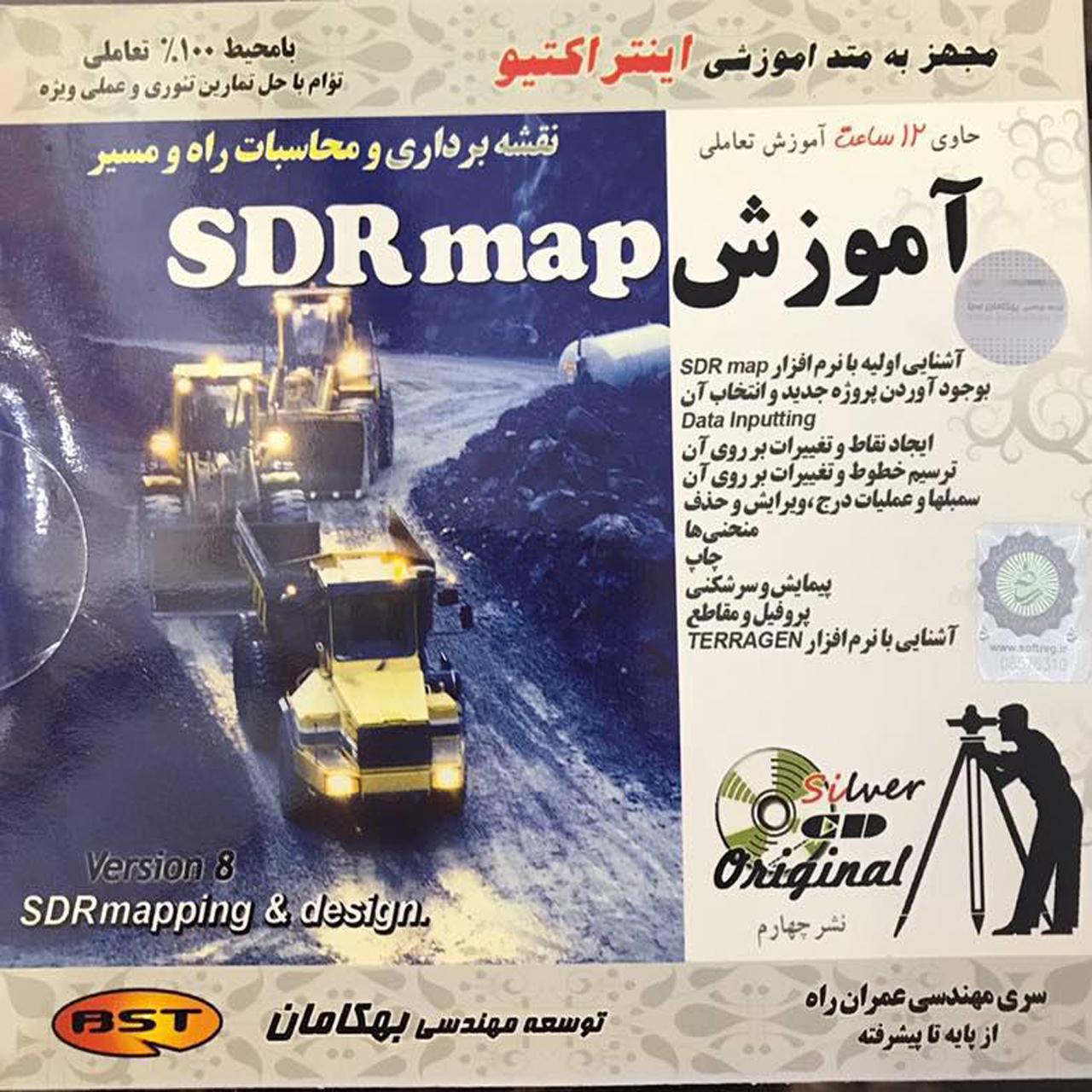 نرم افزار آموزش SDR map نقشه برداری ومحاسبات راه نشر بهکامان