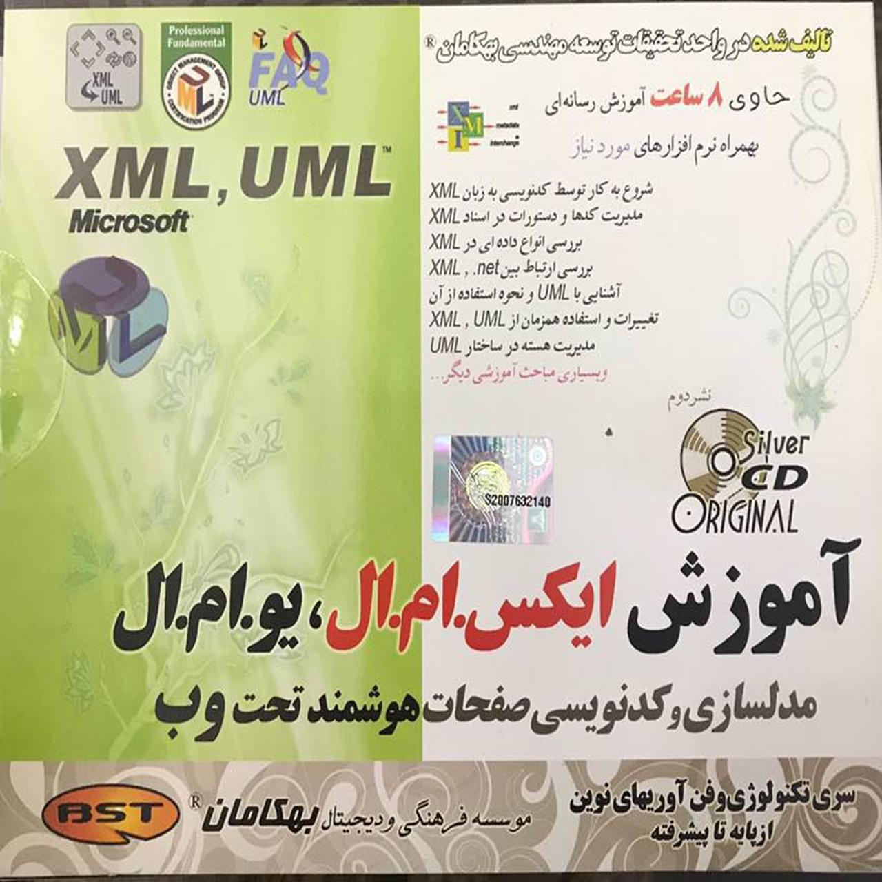 نرم افزار آموزش XML UML نشر بهکامان