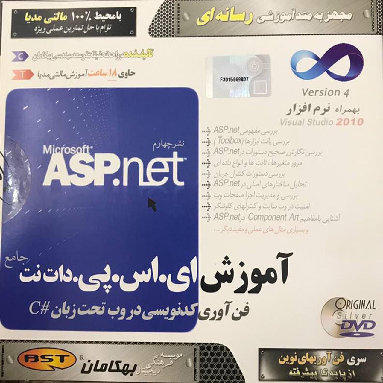 نرم افزار آموزش ASP.net تحت زبان #c نشر بهکامان