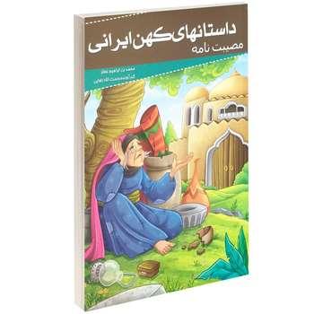 کتاب داستانهای کهن ایرانی مصیبت نامه اثر محمد بن ابراهیم عطار
