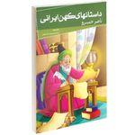 کتاب داستانهای کهن ایرانی ناصر خسرو اثر ناصر خسرو قبادیانی