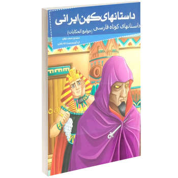 کتاب داستانهای کهن ایرانی جوامع الحکایات اثر محمد عوفی