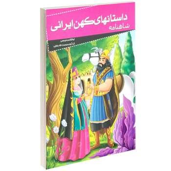کتاب داستانهای کهن ایرانی شاهنامه اثر ابوالقاسم فردوسی