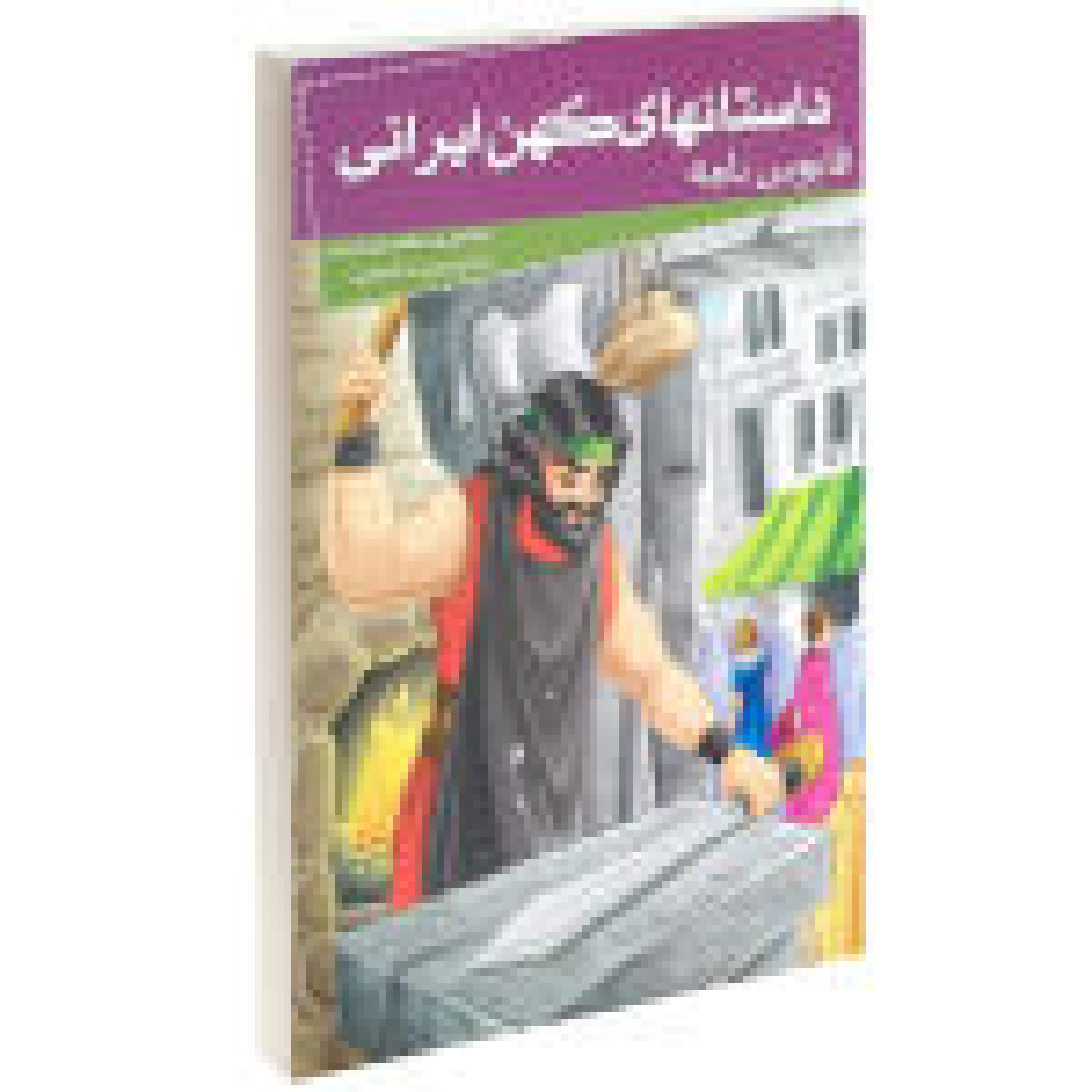 کتاب داستانهای کهن ایرانی قابوس نامه اثر کیکاوس بن اسکندر عنصرالمعالی