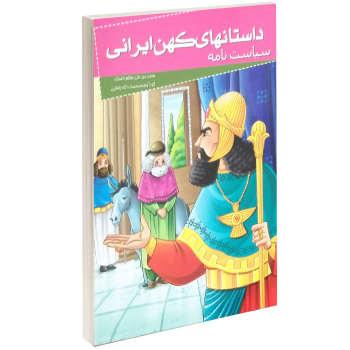 کتاب داستانهای کهن ایرانی سیاست نامه اثر حسن بن علی نظام الملک