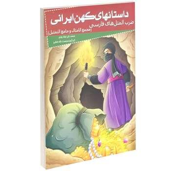 کتاب داستانهای کهن ایرانی ضرب المثل های فارسی اثر محمدعلی حبله رودی