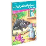 کتاب داستانهای کهن ایرانی موش و گربه اثر محمد بن حسن شیخ بهایی
