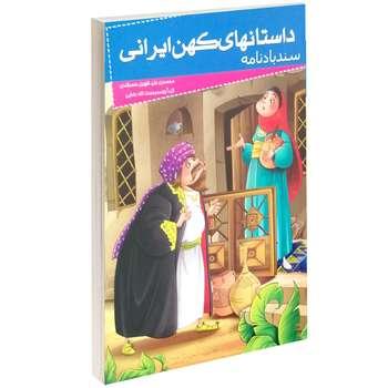 کتاب داستانهای کهن ایرانی سندباد نامه اثر محمد بن علی ظهیری سمرقندی