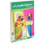 کتاب داستانهای کهن ایرانی مرزبان نامه اثر سعد الدین وراوینی