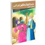 کتاب داستان های کهن ایرانی منطق الطیر اثر محمد بن ابراهیم عطار
