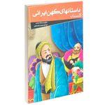 کتاب داستانهای کهن ایرانی گلستان اثر مصلح بن عبدالله سعدی