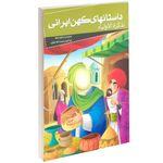 کتاب داستانهای کهن ایرانی تذکرة الاولیا اثر محمد بن ابراهیم عطار