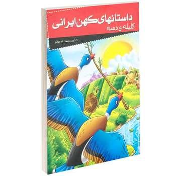 کتاب داستانهای کهن ایرانی کلیله و دمنه اثر رحمت الله رضایی