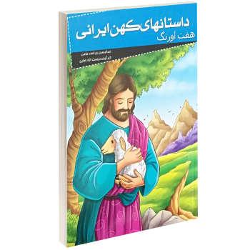 کتاب داستانهای کهن ایرانی هفت اورنگ اثر عبدالرحمان جامی