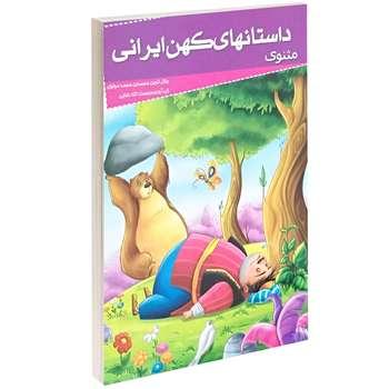 کتاب داستانهای کهن ایرانی مثنوی اثر جلال الدین محمد بن محمد مولوی