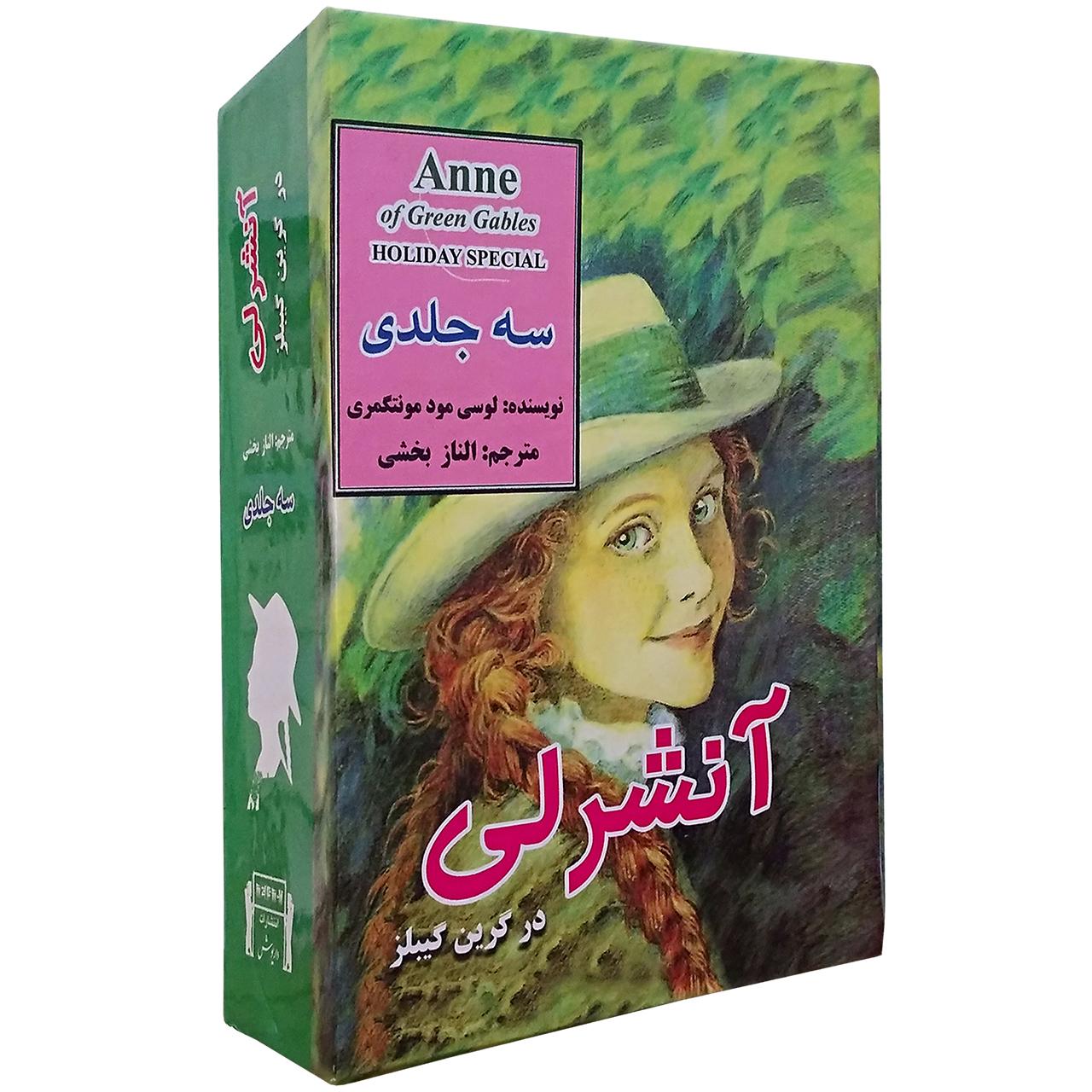 خرید                      کتاب آنشرلی اثر لوسی مود مونتگمری سه جلدی