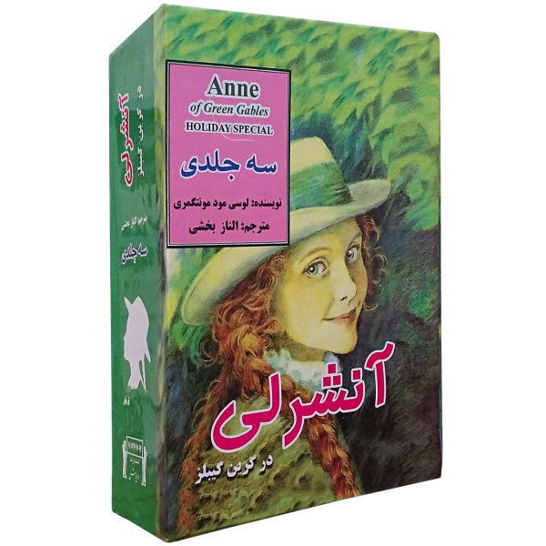 کتاب آنشرلی اثر لوسی مود مونتگمری سه جلدی