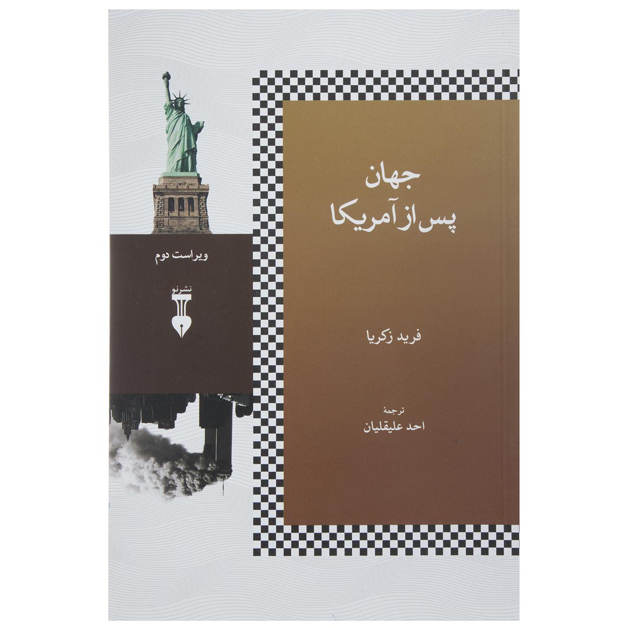 کتاب جهان پس از آمریکا اثر فرید زکریا