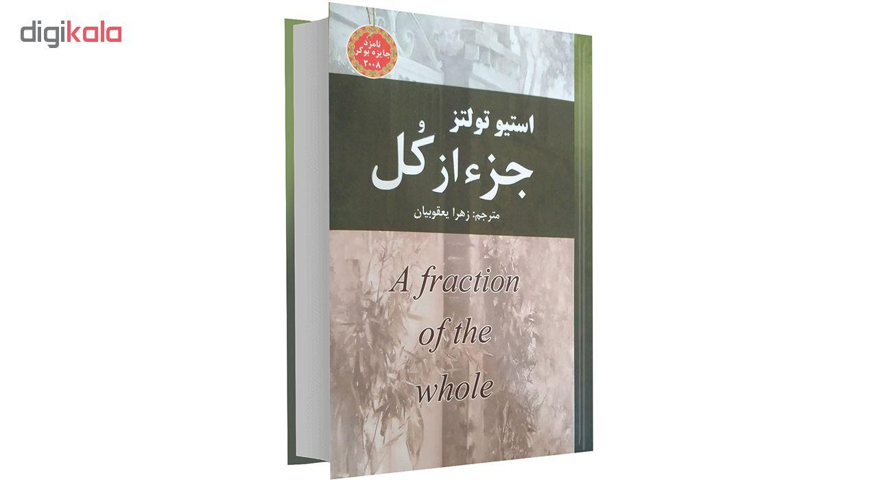 کتاب جزء از کل اثر استیو تولتز