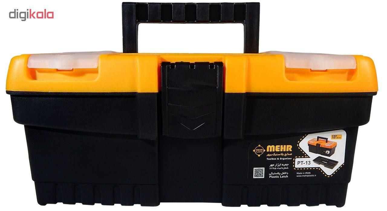 جعبه ابزار مهر مدل Me13i كد 030080001 main 1 4