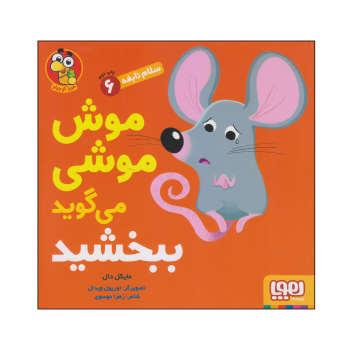 کتاب موش موشی می گوید ببخشید اثر مایکل دال انتشارات هوپا