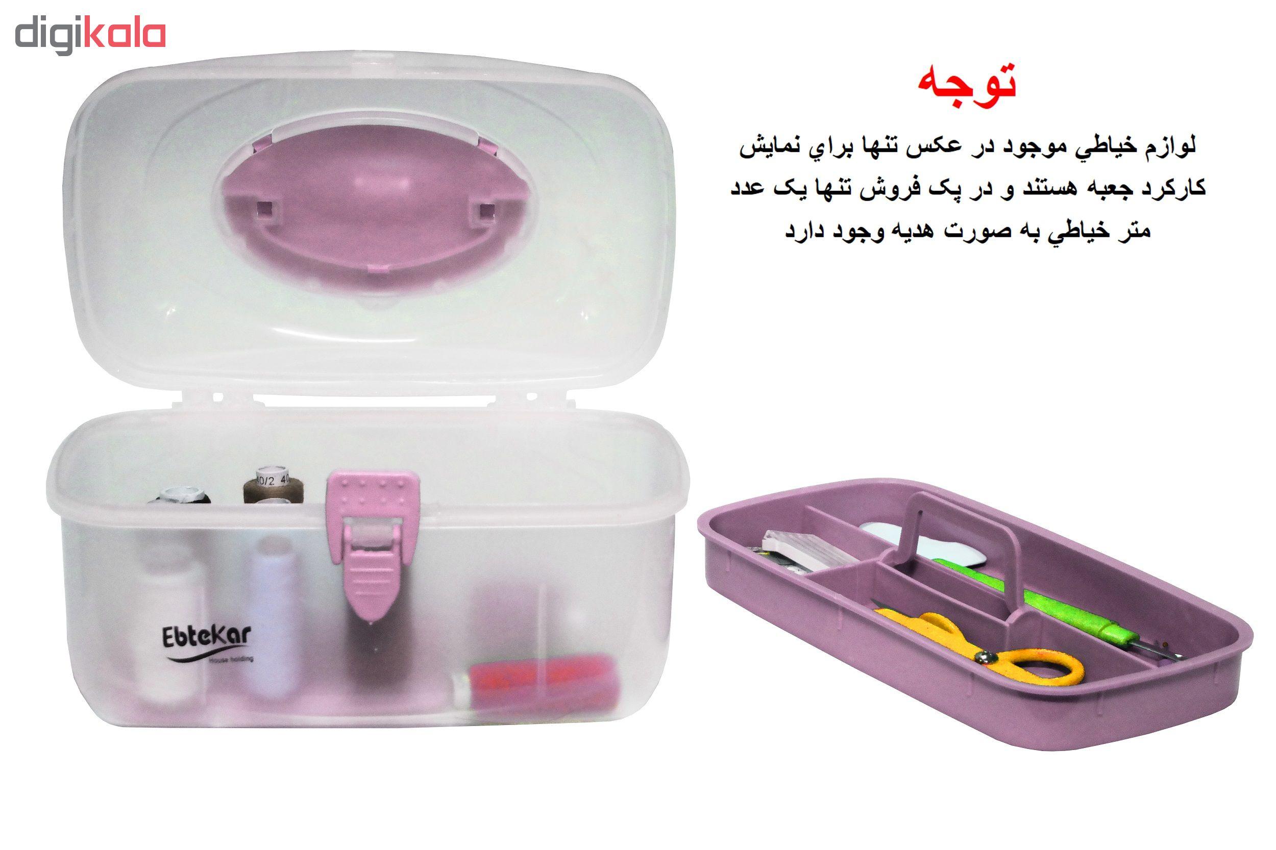 جعبه لوازم خیاطی ابتکار مدل Pink به همراه متر خیاطی main 1 4