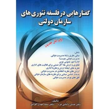 کتاب گفتارهایی در فلسفه تئوری های سازمان دولتی اثر حسن دانایی فرد