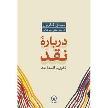 کتاب درباره نقد اثر نوئل کارول