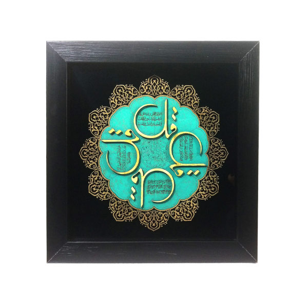 تابلو معرق لوح هنر طرح چهار قل کد 600