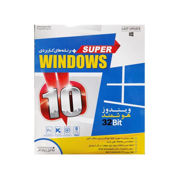 سیستم عامل ویندوز ۱۰ هوشمند نشر نوین پندار