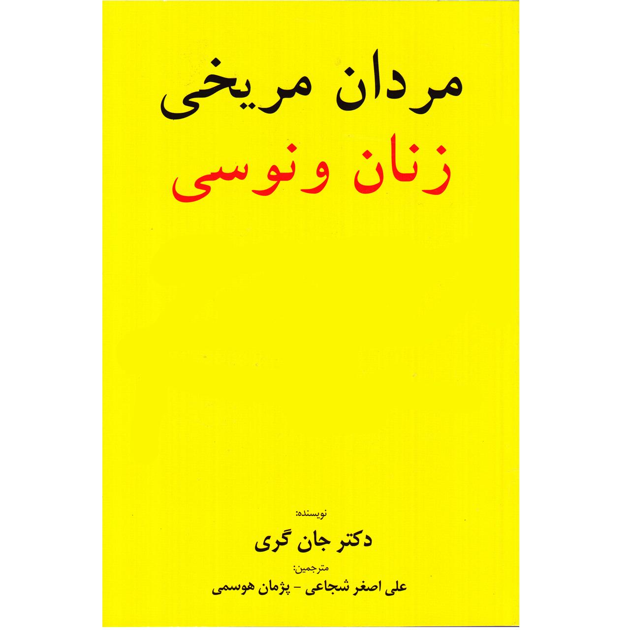 خرید                      كتاب مردان مريخي و زنان ونوسي اثر جان گري
