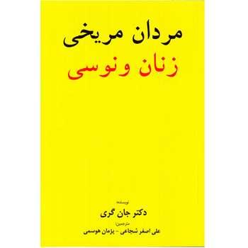 كتاب مردان مريخي و زنان ونوسي اثر جان گري