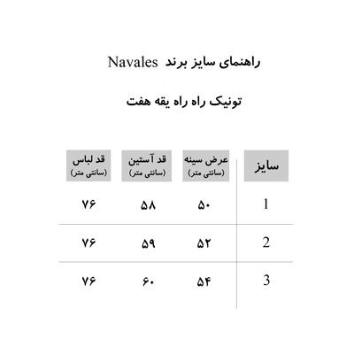 مانتو زنانه ناوالس کد SS2020-Tnq131-D