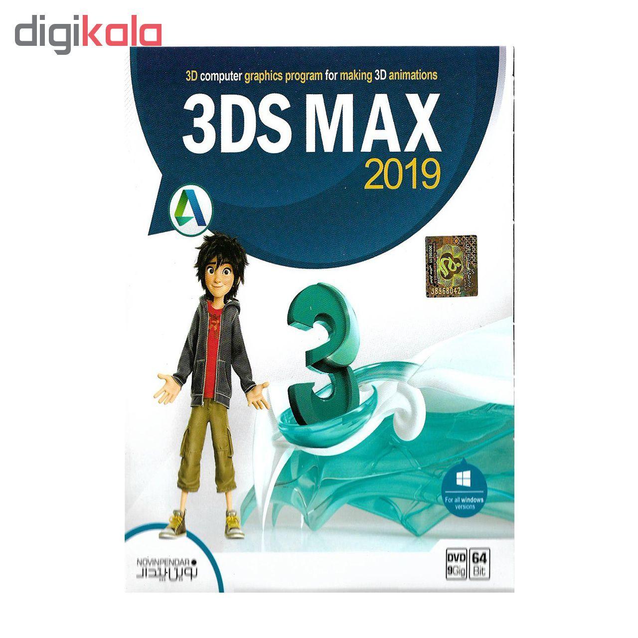 نرم افزار 3DS MAX 2019 نشر نوین پندار main 1 1